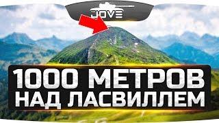 1000 МЕТРОВ НАД ЛАСВИЛЛЕМ
