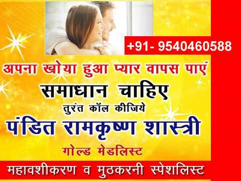 Love Problem Solution, Love Marriage Specialist
