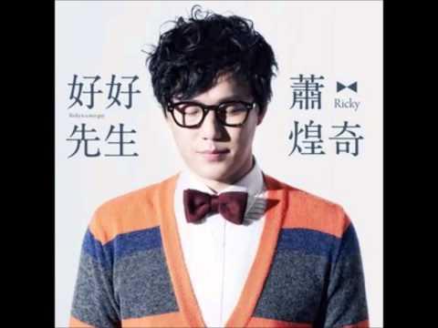蕭煌奇 - 慢慢走(CD Version)