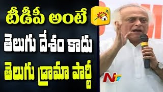 Chandrababu failed to convince PM on AP Act: Jairam..