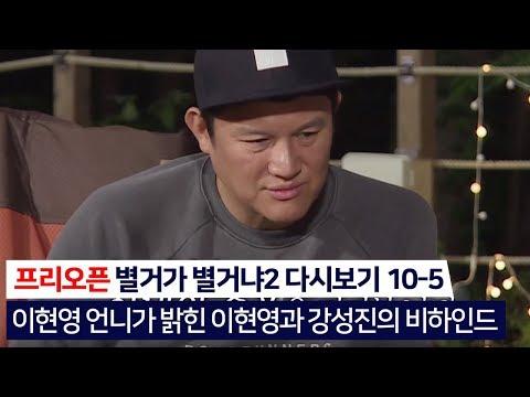 [프리오픈] 이현영 언니가 밝힌 이현영과 강성진의 비하인드_별거가 별거냐2 다시보기 10-5