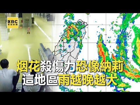 殺傷力恐像納莉颱風!烟花緩速行進 「這地區」雨越晚越大! @東森新聞 CH51