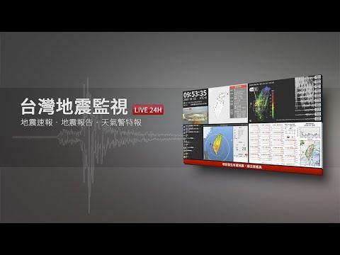 台灣地震監視(地震速報、強震即時警報)