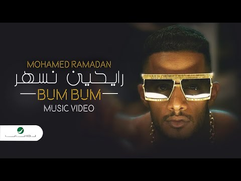 Mohamed Ramadan - Bum Bum / محمد رمضان - رايحين نسهر