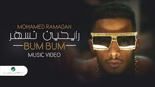 Mohamed Ramadan - BUM BUM [ Official Music Video ] / محمد رمضان - رايحين نسهر
