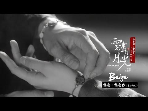 《雲畫的月光 韓劇原聲帶》Beige - 想念,想念你 (樂瑥Ver.)  (華納official HD高畫質官方中字版)