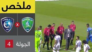 ملخص مباراة الفتح والهلال في الجولة 4 من دوري كأس الأمير محمد بن سلمان ...