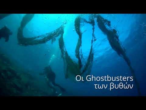 Οι Ghostbusters των βυθών, trailer