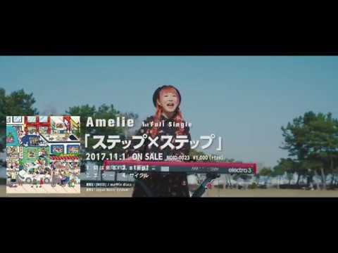 Amelie「step!」SPOT