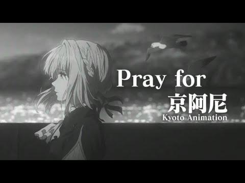 【事件說明】京阿尼火災事故|天佑京阿尼,祈願逝者安息,傷者早日康復