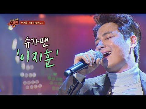 [슈가송] 등장부터 심쿵♥ 이지훈의 '왜 하늘은...'♪ 투유 프로젝트 - 슈가맨2 9회