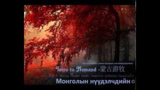 Munkh Khukh Tengri - INTRO TO NOMAD