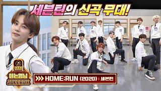 [우승 팀 소원] 세븐틴(Seventeen) 신곡 무대! 'HOME:RUN'♪ 아는 형님(Knowing bros) 252회