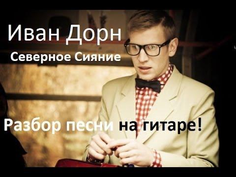 Иван Дорн - Северное Сияние (Разбор песни для гитары)