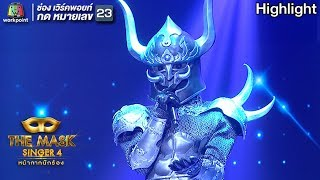 Nothin' On You - หน้ากากยักษ์ | THE MASK SINGER 4