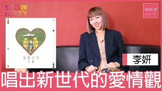 李妍《佛系女孩》  唱出新世代的愛情觀