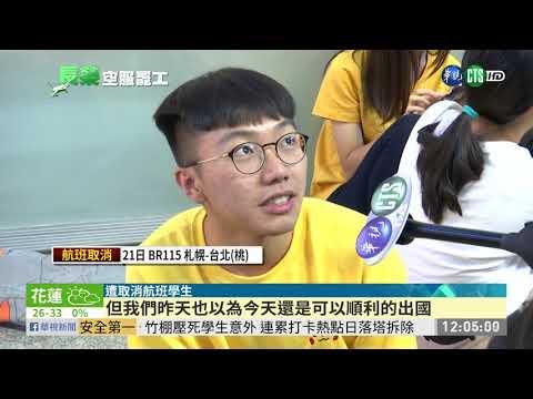 長榮罷工今取消60航班 影響1.3萬旅客 | 華視新聞 20190621