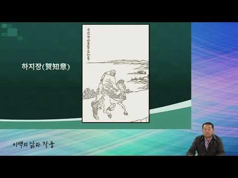 중국 한시를 통해 본 중국의 문화와 시대상 2편 유튜브