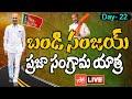LIVE : Bandi Sanjay Praja Sangrama Yatra Day 22 | Bandi Sanjay Padayatra Live | BJP Vs TRS | YOYO TV