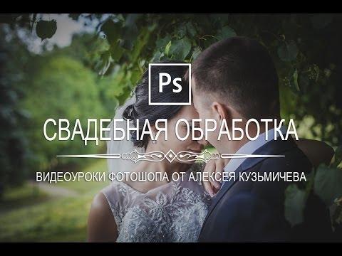 Обработка свадебной фотографии в фотошопе