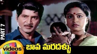 Bava Maradallu Telugu Full Movie | Shoban Babu | Radhika | Suhasini | Mango Videos | Part 7