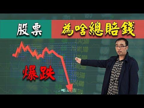 看懂了这个,你再去炒股;股市暴跌,为啥散户炒股票总赔钱?李永乐老师用数学告诉你!