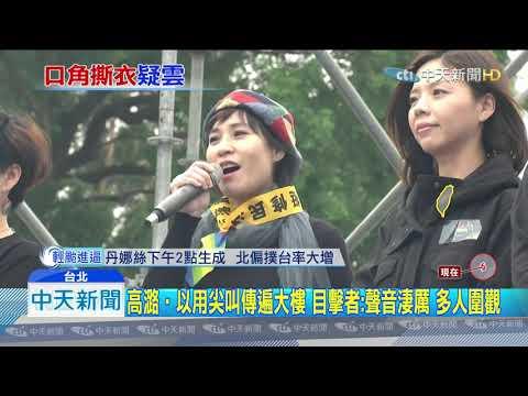 20190716中天新聞 女立委樓梯間尖叫 傳男子衣服遭撕裂要求報警