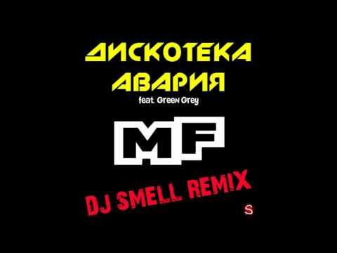 Дискотека Авария feat. Green Grey - MF (Dj Smell Remix)
