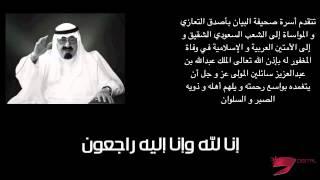 وفاة خادم الحرمين الشريفين الملك عبدالله بن عبدالعزيز - رحمه الله -