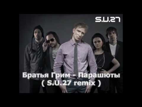Братья Грим - Парашюты (S.U.27 remix)