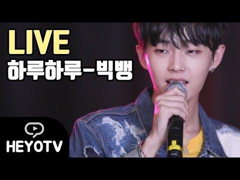 용국x시현x우담x진영 - '하루하루' 노래방 라이브('HaruHaru-BIGBANG' karaoke Live)