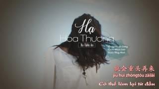 [Vietsub + Kara] Hạ Hoa Thương 夏花殇 - Hạ Uyển An 夏婉安