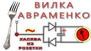 💡 БЕСПЛАТНОЕ ЭЛЕКТРИЧЕСТВО ИЗ РОЗЕТКИ ! 🌑  Вилка Авраменко.