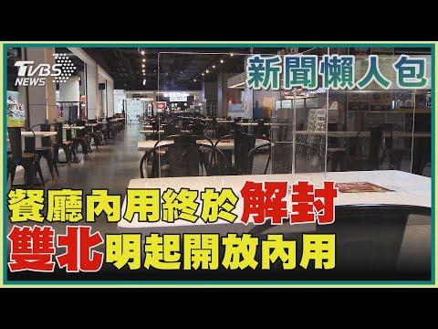 【雙北內用懶人包】餐廳內用終於解封 雙北明起開放內用|TVBS新聞