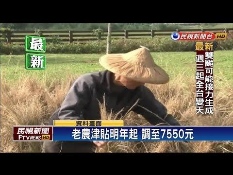 老農津貼明年起 調至7550元-民視新聞