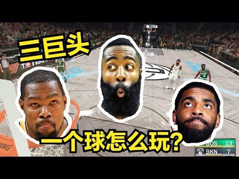 NBA2K21篮网三巨头首秀!哈登杜兰特欧文,该如何分配球权?