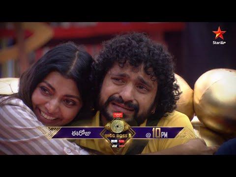 Super surprise to Nataraj Master from home- Bigg Boss Telugu 5 promo