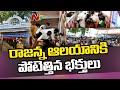 Huge Devotees Rush At Vemulawada Sri Raja Rajeshwara Temple   NTV