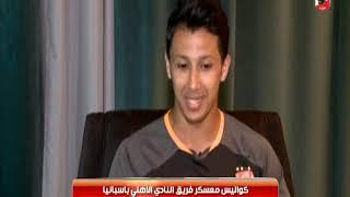 عمرو جمال : الموسم الحالى هو quotالاصعبquot ولن نفطر فى الف ...