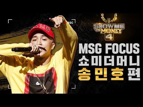[MSG FOCUS] 쇼미더머니 '송민호' 무대 몰아보기