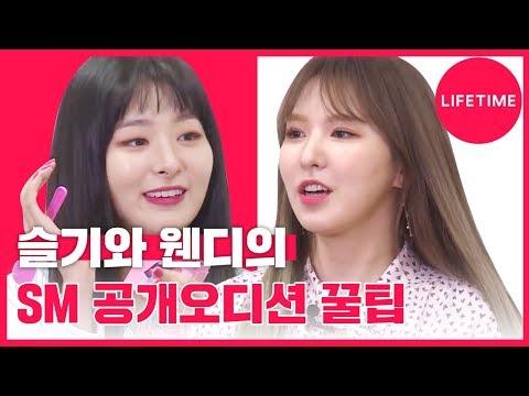 레드벨벳(Red Velvet) 슬기(Seulgi), 웬디(Wendy)의 오디션 경험기! [아이돌맘]