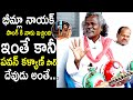 Bheemla Nayak  Singer Kinnera Mogulaiah Reveals About His Remuneration For Bheemla Nayak Song | IATV