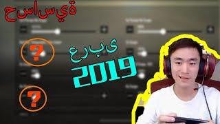 PubgMobileاللاعب الصيني:الحسية العربية2019with IPhone XS MAX