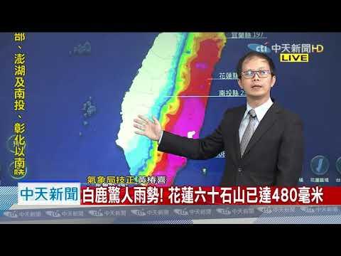 【白鹿颱風動態】白鹿中心從高雄楠梓出海 受地形影響過去3小時強度稍減弱