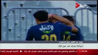 دوري عبد اللطيف جميل السعودي.. شيكابالا يشارك فى مران الرائد ...