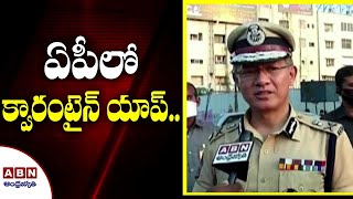 AP DGP Gautam Sawang speaks about house quarantine App..