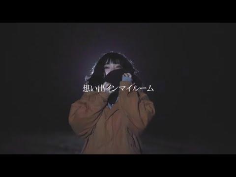 シャンプーズ『想い出インマイルーム』MusicVideo