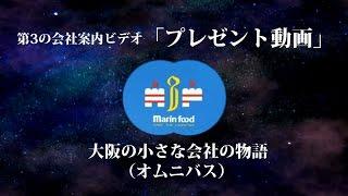 第3の会社案内ビデオ(2014~2015)