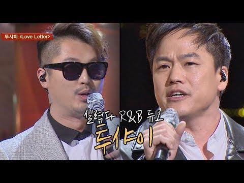 [슈가송] 소름돋는 고음↗↗ R&B 듀오 투샤이의 'Love Letter'♪ 투유 프로젝트 - 슈가맨2 8회
