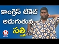 Teenmaar News : Bithiri Sathi about Congress MLA Ticket..